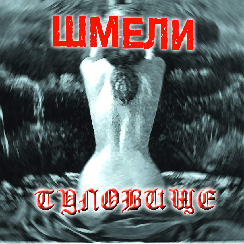http://llimejib.ucoz.ru/pics/shm/cover/tcover.jpg