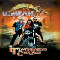 http://llimejib.ucoz.ru/pics/shm/cover/tscover.jpg