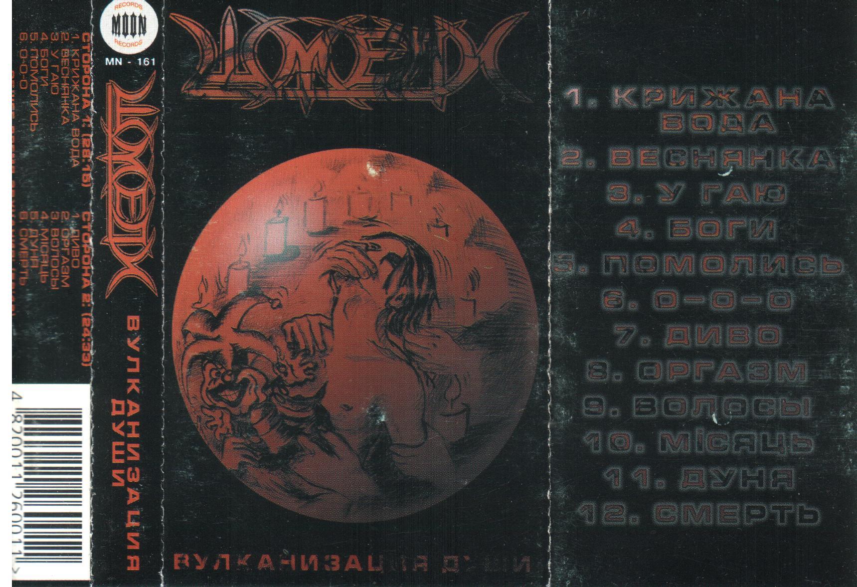 http://llimejib.ucoz.ru/pics/shm/cover/vdcover.jpg